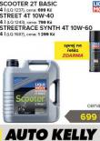STREETRACE SYNTH 4T 10W-60